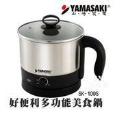 YAMASAKI 山崎家電 優賞不鏽鋼美食鍋 SK-109S