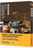 風格餐館創業學:全方位解析18家特色餐廳、小酒館,從品牌定位、空間氛圍設計到ME