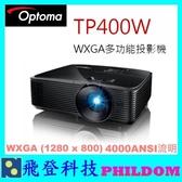 送HDMI線 OPTOMA 奧圖碼 TP400W 投影機 WXGA(1280 x 800) 4000流明 TP400 W 多功能投影機 公司貨