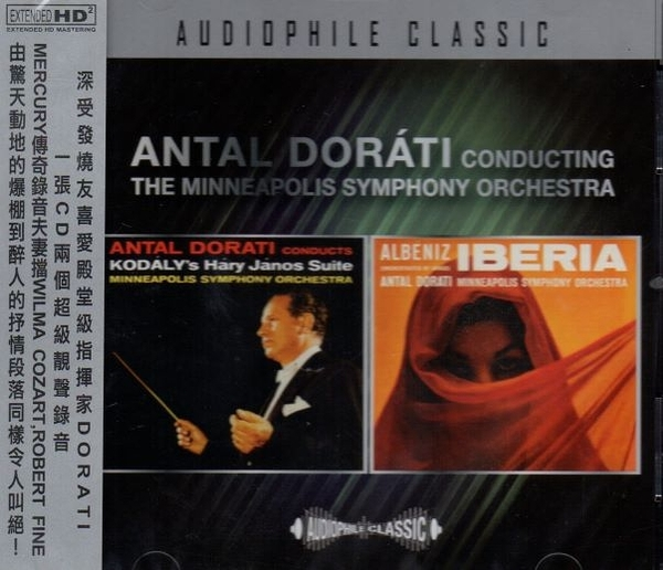【停看聽音響唱片】【CD】Alebniz lberia:Antal Dorati Kodaly Hary Janos Suite