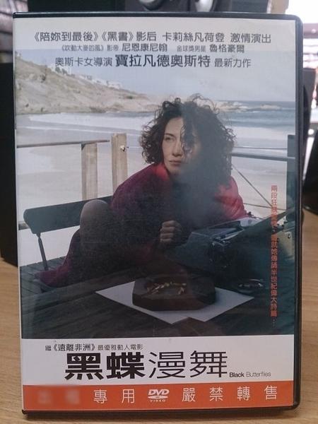 挖寶二手片-Y91-008-正版DVD-電影【黑蝶漫舞】-魯格豪爾 尼恩康尼翰 卡莉絲凡荷登
