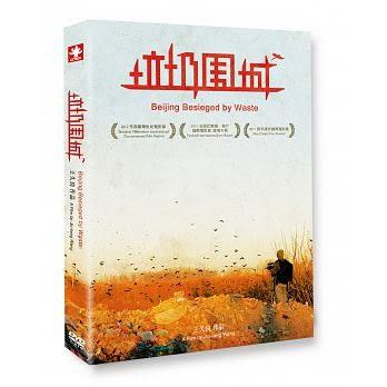 垃圾圍城 DVD Beijing Besieged by Waste 免運 (購潮8)