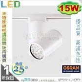 【LED軌道燈】LED 15W。OSRAM晶片。白款 黃光 鋁製品 筒款 優品質※【燈峰照極my買燈】#gH007-4