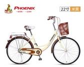 鳳凰24寸女式自行車成人淑女士輕便學生通勤普通代步老式變速單車 MKS免運