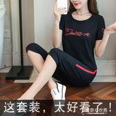 運動套裝女夏韓版夏天大碼寬鬆短袖純棉服裝休閒兩件套 東京衣秀