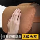 汽車靠枕 汽車頭枕S級奔馳邁巴赫頭枕原廠護頸枕靠腰座椅靠墊套裝