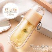 隨手杯 物生物茶水分離泡茶杯女雙層玻璃杯創意潮流隨手杯子便攜過濾水杯 果果輕時尚