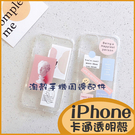 (附掛繩) 蘋果i11 iPhoneSE i7 i8Plus XSmax XR i6sPlus i7Plus 日韓創意透明殼 防摔保護套 創意微笑手機殼