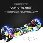 寶兩輪體感電動扭扭車成人智能漂移思維代步車兒童雙輪平衡車 js7674『科炫3C』