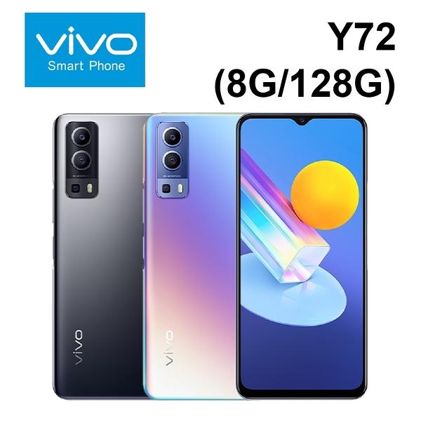 VIVO Y72 (8G/128G)6.58吋 5000大電量 6400萬主相機 (台灣公司貨)[24期0利率]