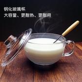 鋼化玻璃杯早餐牛奶杯燕麥片杯大容量水杯 ☸mousika