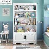 書架 落地置物架學生家用書櫥簡易收納架兒童書架創意多層書櫃架子【八折搶購】