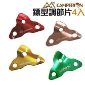 Camperson超輕量鋁合金鏢型營繩調節片-孔徑8mm(4入組) 陽極處理/登山露營天幕帳篷☀饗樂生活