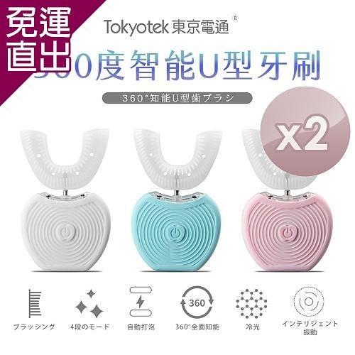 東京電通 360度智能U型牙刷 2入組【免運直出】