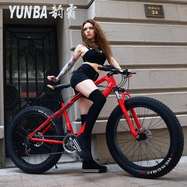 韻霸變速越野雪地沙灘車4.0超寬大輪胎山地自行車成人男學生單車  莉卡嚴選
