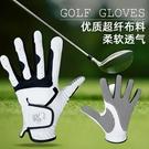 高爾夫手套男超纖布可水洗透氣耐磨高爾夫球手套顆粒防滑吸汗防臭 快速出貨