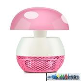 滅蚊燈 家用滅蚊燈USB光觸媒吸入式蘑菇滅蚊器驅蚊燈LED捕蚊器 城市部落 免運
