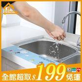 ✤宜家✤第二代卡通自粘水槽防水貼 廚房檯面吸水貼