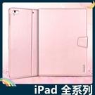 iPad 9.7吋 10.2 Air1/2/4 Mini1/2/3/4 9.7吋 Hanman保護套 皮革側翻皮套 支架 插卡 磁扣 平板套 保護殼