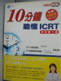 【書寶二手書T2/語言學習_LLR】10分鐘聽懂ICRT:神奇聽力通_趙美惠,邱智鑫_附光碟
