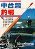中台灣釣場