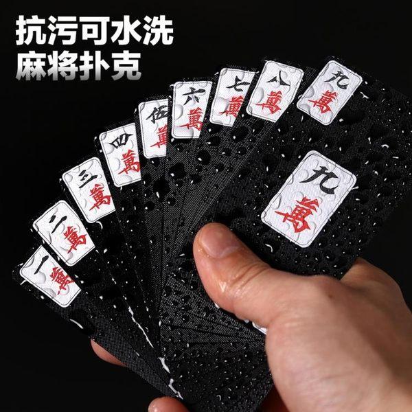 防水PVC紙牌麻將牌撲克牌 磨砂加厚塑料旅行便攜家用迷你紙麻將牌  蜜拉貝爾