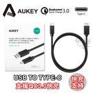 支援快充 AUKEY CB-C10 USB TO Type-C 充電傳輸線 安卓 HTC M10 10 樂視 小米5 LG G5 快充線 9V