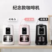 咖啡機 東菱咖啡機家用全自動研磨豆一體機美式滴漏式小型辦公室咖啡機 優拓