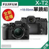 可傑  FUJIFILM  富士 XT2   X-T2 +18-55mm  KIT  單鏡組  黑色 公司貨  全新4K拍攝 自動對焦 免運