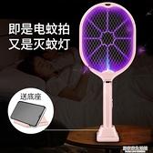 電蚊拍充電式家用超強力鋰電池蒼蠅驅打蚊子神器小型滅蚊燈二合一 居家家生活館