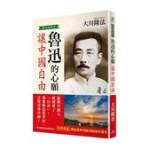 魯迅的心願讓中國自由:魯迅的靈言
