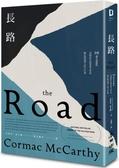 長路(美國當代最重要文學家關注環境與人性之巨著‧10週年典藏版)【城邦讀書花園】