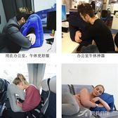 趴睡枕頭旅行充氣枕坐車睡覺神器吹氣午休抱枕U型便攜枕頭靠墊 樂芙美鞋
