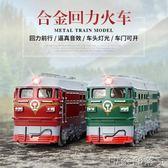綠皮紅色東風復古火車頭大號合金模型車聲光回力兒童小火車玩具 全館免運