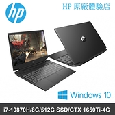 HP Pavilion Gaming 16-A0112TX 黑騎士+閃白 16吋電競筆電 ( i7-10870H/8G/512GSSD/GTX1650ti-4G )--下單前先詢問貨況