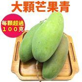 【果之蔬-全省免運】大顆芒果青X8斤±10%(含箱重)