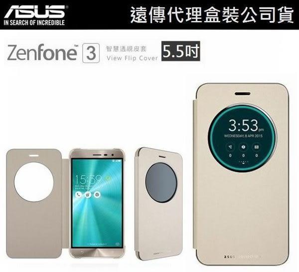 ASUS ZenFone3 ZE552KL 原廠皮套 Z012DA 原廠智慧透視皮套 5.5吋【台灣大哥大代理公司貨】