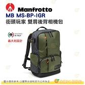 曼富圖 Manfrotto Street Backpack MB MS-BP-IGR 街頭玩家雙肩後背相機包 公司貨