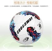足球成人中小學生兒童幼兒園PVC機縫5號訓練比賽用球  【全館免運】