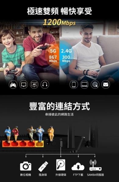 新風尚潮流 【A3002MU】 TOTOLINK AC1200 Giga 無線路由器 無線基地台 無線寬頻分享器