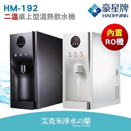 豪星HM-192 溫熱二溫 桌上型飲水機(內置RO機) .2色可選 .LED熱水溫度顯示 .免費到府安裝
