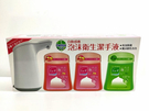 [COSCO代購] C122086 DETTOL MUSE HAND SOAP SET 洗手液組合機器/補充液 1臺/250ml 3入