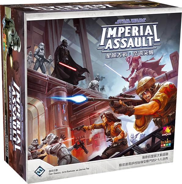 『高雄龐奇桌遊』 星戰IA 帝國突襲 Star War Imperial Assault 繁體中文版 星際大戰正版專賣