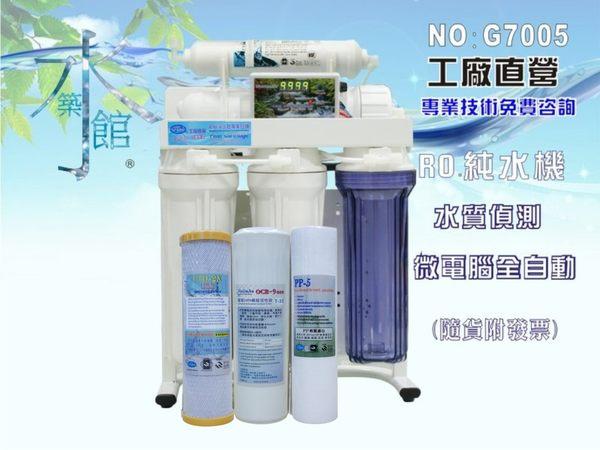 【龍門淨水】TDS.RO-T401腳架型全自動水質監測純水機組全配.濾心.淨水器.濾水器(貨號G7005)