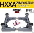 【四腳基本-HXXA】洗衣機底座移動通用...