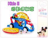 麗嬰兒童玩具館~美國Kids II成長玩具-OBALL魔力洞動車-洞動運輸車