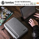 【A Shop】Tomtoc多功能平板硬...