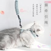牽引繩 防掙脫溜貓繩子貓繩子貓牽引繩貓咪專用家用背心式家用 【星時代生活館】