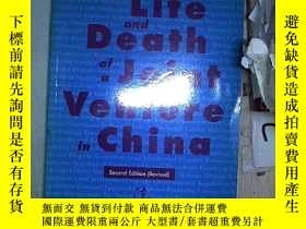 二手書博民逛書店The罕見Life and Death of a Joint Venture in China(Second Ed