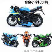 仿真男士摩托賽車合金車模型合金小摩托車兒童聲光玩具車擺件 寶媽優品